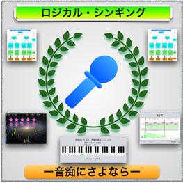 ロジカル・シンギングロゴ