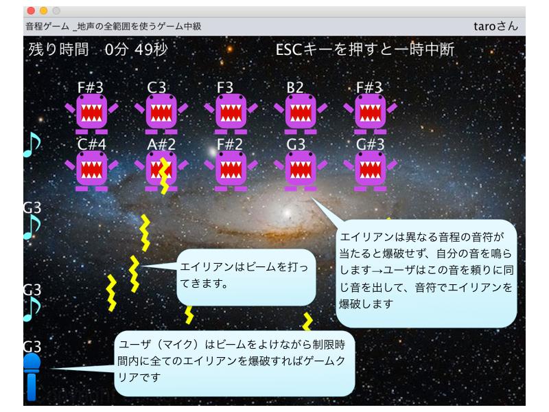 ロジカル・シンギング音程ゲーム画面
