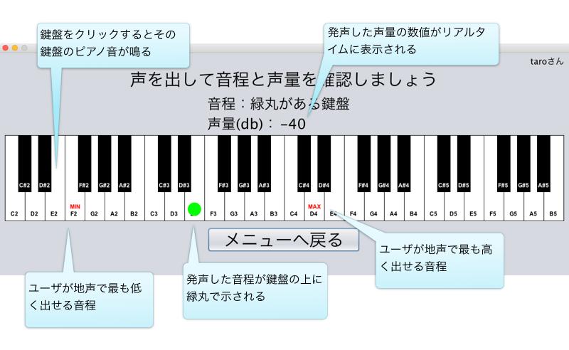 簡単 音程・声量確認ピアノ画面